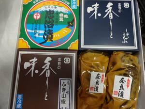 高級漬物佃煮ギフト 1円開始大処分 高野商店 群馬名店忠治漬 ご飯のお供に