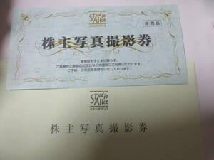 ■【スタジオアリス株主優待 写真撮影券】■2021.12.31まで 普通郵便無料