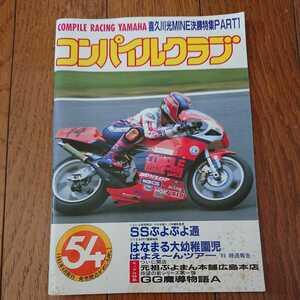 コンパイルクラブ コンクラ 54号 1995年9月 会報誌 ぷよぷよ 魔導物語