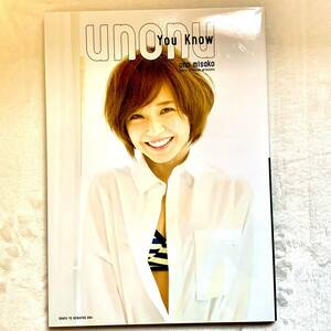 写真集 フォトブック You Know-unonu- 宇野実彩子フォトブック