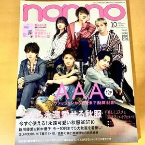 non-no ノンノ 雑誌 ファッション雑誌 AAA