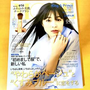 MORE モア 雑誌 ファッション雑誌 広瀬すず