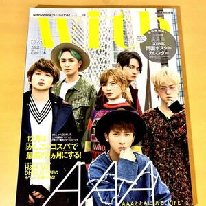 with 雑誌 ファッション雑誌 AAA カレンダー付き