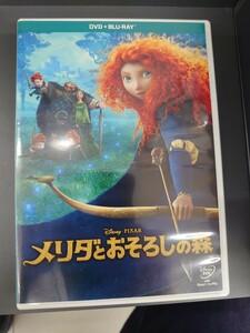 メリダとおそろしの森 ディズニー ピクサー DVDBluRayブルーレイ 大島優子