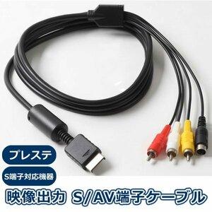S/AV端子ケーブル 1.8m PS2 プレイステーション2 PS3 プレイステーション3 プレステ ゲーム 映像ケーブル