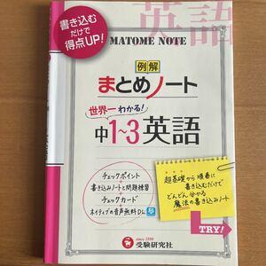 中学1〜3年/英語まとめノート/中学教育研究会