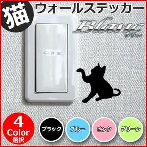 猫 ウォールステッカー (12)左向き ウォールシール 壁シール 壁紙 ルームデコ スイッチ ねこ ネコ コンセント Wall Sticker かわいい