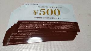 【送料無料】プラザクリエイト株主優待 パレットプラザ プリント優待券9枚(4500円分)2022.6.30まで