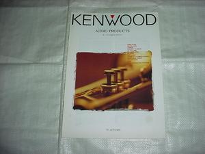 1995年8月 KENWOOD オーディオの総合カタログ
