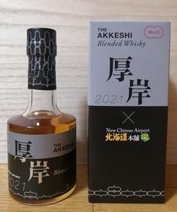 堅展実業 厚岸蒸溜所 千歳空港限定THE AKKSHI Blended Whisky 2021200ml ブレンデッドウイスキー