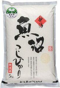 5kg 農家直売 魚沼市ブランド推奨米認定 魚沼産コシヒカリ 無洗米 5kg 令和2年 安心安全 信頼と品質のお米
