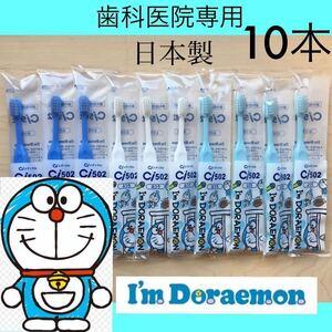 歯科専用 歯ブラシ 日本製 個包装 ドラえもん 10本セット ふつう まとめ売り キャラクター 女の子 男の子 子ども キッズ 幼稚園 保育園