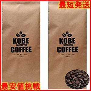 新品ロイヤル キリマンジャロ 中煎り コーヒー豆 自家焙煎 (300g 豆のまま)Y00A
