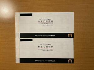 マクドナルド 株主優待券2冊 有効期限2022年3月31日まで