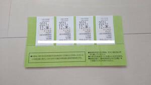 ■近鉄グループホールディングス 株主優待乗車証4枚 複数可 送料無料