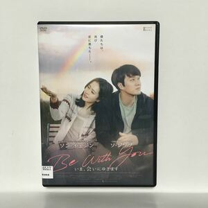 DVD R落● Be With You いま、会いにゆきます/ソ・ジソブ ソン・イェジン 送料無料 ネコポス(追跡あり・準速達・配送事故保証あり)
