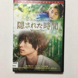 隠された時間 DVD 匿名配送 カン・ドンウォン シン・ウンス 韓国映画 吹替あり 送料無料 ネコポス(追跡あり・準速達・事故補償あり)