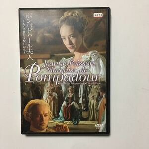 レンタル落ち ポンパドゥール夫人 ~ルイ15世を支配した女~ DVD 2枚組 日本語字幕 エレーヌ・ド・フジェロル 送料無料 ネコポス