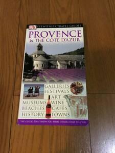 DK EYEWITNESS TRAVEL GUIDES PROVENCE & THE COTE DAZUR プロヴァンス&コートダジュール 英語観光ガイドブック