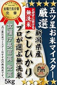 【プロが選ぶ無洗米】新潟県産 特AコシヒJリ【お米マイスター厳選】 30年産 新米 一等米100% 5kg