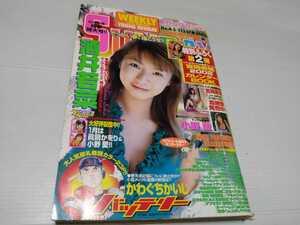 ヤングサンデー 2002 1 酒井若菜