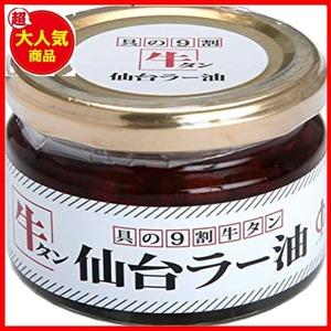 【新品 早い者勝ち】陣中 牛タン 仙台 ラー油 100g