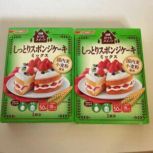 日清フーズ 日清 おうちスイーツ しっとりスポンジケーキミックス (200g) × 2箱 製菓材 手作り お菓子 ケーキ クリスマス 誕生日