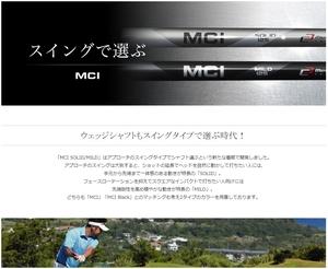 【新品】フジクラ MCシリーズ MCI SOLID/MILD MC85 WEDGE用シャフト フレックス指定可 リシャフト可能