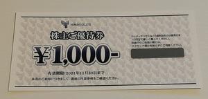1000円分 山喜 株主優待券