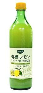 新品ビオカ 有機レモンストレート果汁100% 700mlM0B0