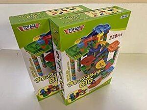 新品 知育玩具◇自由にコースが作れるビー玉コロコロスライダー/ブロックスライダーBIG 2箱セット(計656PC3SLT