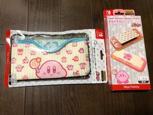星のカービィ きせかえカバー クイックポーチ スイッチライト Nintendo Switch