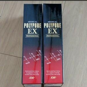 薬用ポリピュアEX 120ml 2本セット 育毛剤