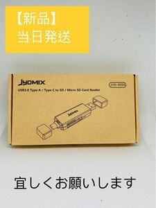 USB 3.0 Type A /Type C to SD/ Micro SD 変換用 スマホ 新品 断捨離 送料込み 当日発送