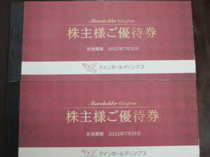 アインホールディングス 株主優待券 4,000円分(500円券x8枚) 有効期限:2022年07月31日まで