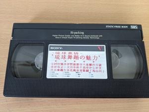 ビデオテープ/VHS 琉球慕情 琉球舞踊の魅力 かぎやで風/伊野波節/日傘踊り/花風/馬山川/八重瀬の万歳/浜千鳥/かなよ天川/沖縄県/D322278