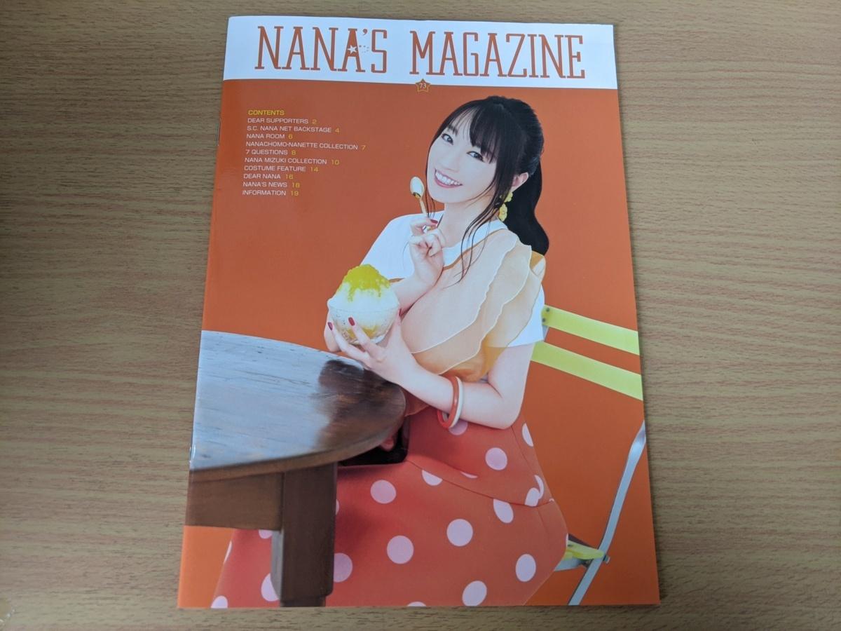 美品 水樹奈々 公式ファンクラブ 会報マガジン NANA'S MAGAZINE ななマガ#73 S.C.NANA NET FC/うらみちお兄さん写真撮影レポート/B3211698