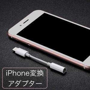 iPhone変換アダプター イヤホン Lightning ライトニング Apple iPhone