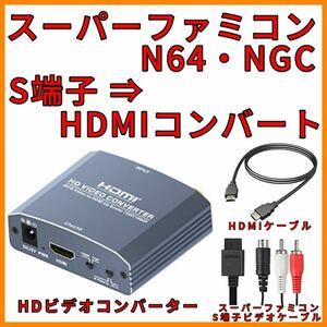 スーパーファミコン HDMI コンバーター S端子変換タイプ HDMIケーブル付き