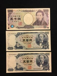 A-A券5000円札と500円札