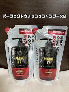 【新品未開封】MARO17 パーフェクトウォッシュシャンプー 詰め替え用2パック