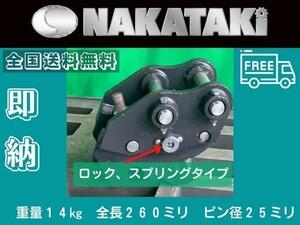 日立 HITACHI 他 クイックヒッチ 径25 ミリ バケット アタッチメント ユンボ ミニショベル 重機 建機 バックホー クイックカプラー