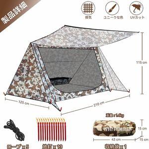迷彩 カモフラ テント パップテント ソロテント ツーリングテント 軍幕 小型テント 3シーズン コンパクト 収納バッグ付き