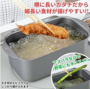 【新品】 ミニ揚げ物鍋 スクエア IH対応 ガス火対応