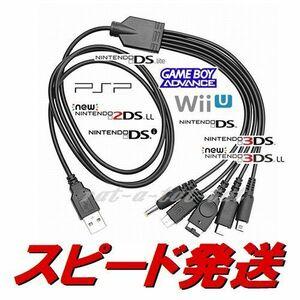 5連USB充電ケーブル 充電器 3DS LL DSi DS Lite WiiU GBA PSP