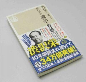 【送料込】現代語訳 論語と算盤 ちくま新書 中古本