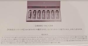 新品未使用 アクシージア AXXZIA エイジーセオリー クラリファイング エッセンス 28mL(1mL×28本) クーポン消化