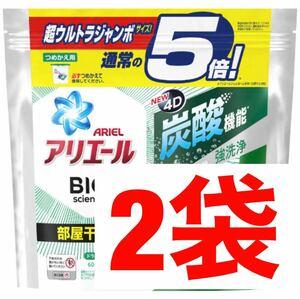 【新品未使用】炭酸 P&G アリエール ジェルボール4D 洗濯洗剤 部屋干しでも爽やかな香り 5倍 詰め替え(60個入)×2袋