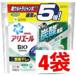 【新品未使用】炭酸 P&G アリエール ジェルボール4D 洗濯洗剤 部屋干しでも爽やかな香り 5倍 詰め替え(60個入)×4袋