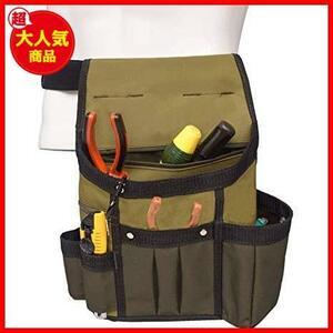 AGOOL 腰袋 工具袋 腰道具 ポーチ 工具入れ 工具差し 作業用 ウエストバッグ ベルト付き カラビナ付き 職人用 作業用 大容量 頑丈